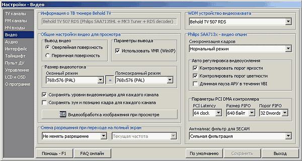 Avermedia Avertv Studio 507ua скачать драйвер